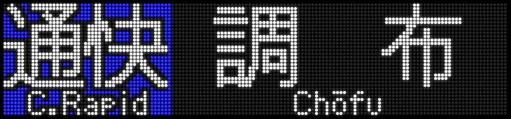 f:id:Rapid_Express_KobeSannomiya:20210211112041j:plain
