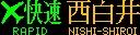 f:id:Rapid_Express_KobeSannomiya:20210216163536j:plain