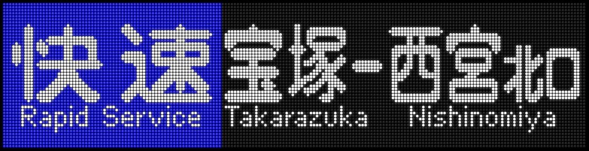 f:id:Rapid_Express_KobeSannomiya:20210301184432j:plain