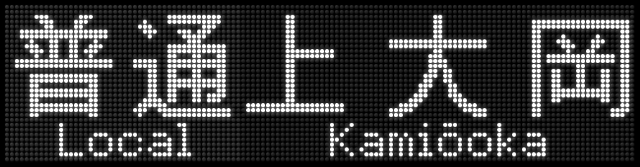 f:id:Rapid_Express_KobeSannomiya:20210312170329p:plain