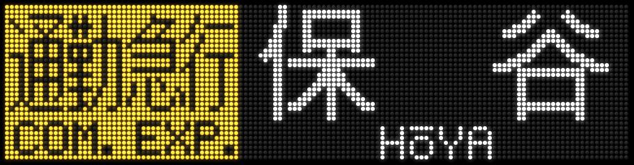 f:id:Rapid_Express_KobeSannomiya:20210323182747j:plain