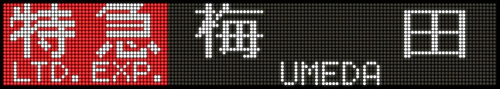 f:id:Rapid_Express_KobeSannomiya:20210413121625j:plain