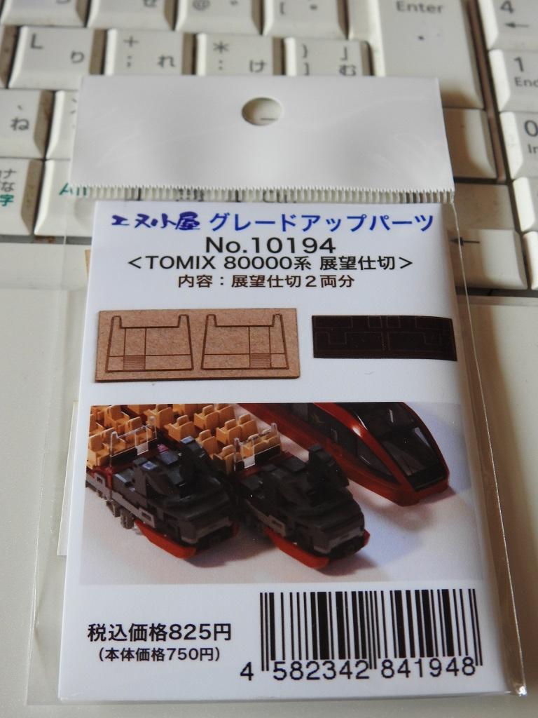 f:id:Rapid_Express_KobeSannomiya:20210426071320j:plain