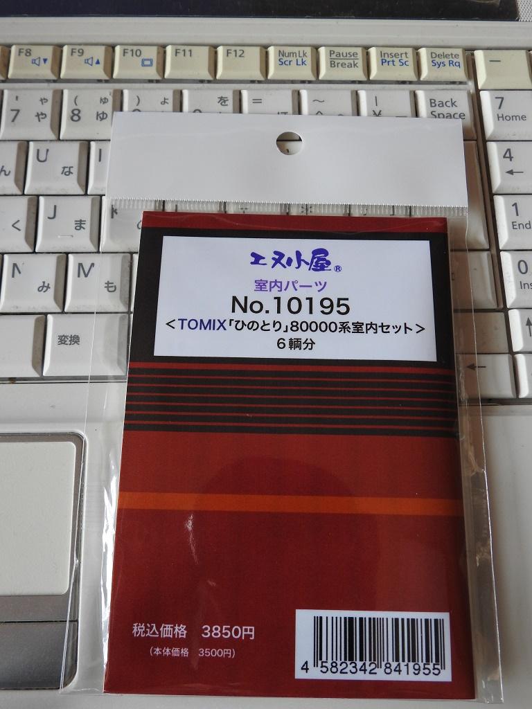 f:id:Rapid_Express_KobeSannomiya:20210427092731j:plain