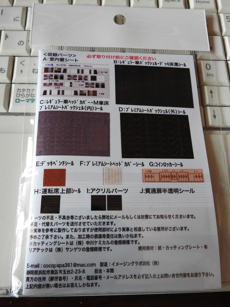 f:id:Rapid_Express_KobeSannomiya:20210427092755j:plain