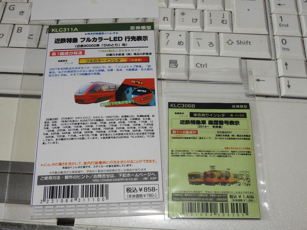 f:id:Rapid_Express_KobeSannomiya:20210504091659j:plain