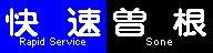 f:id:Rapid_Express_KobeSannomiya:20210506092402j:plain