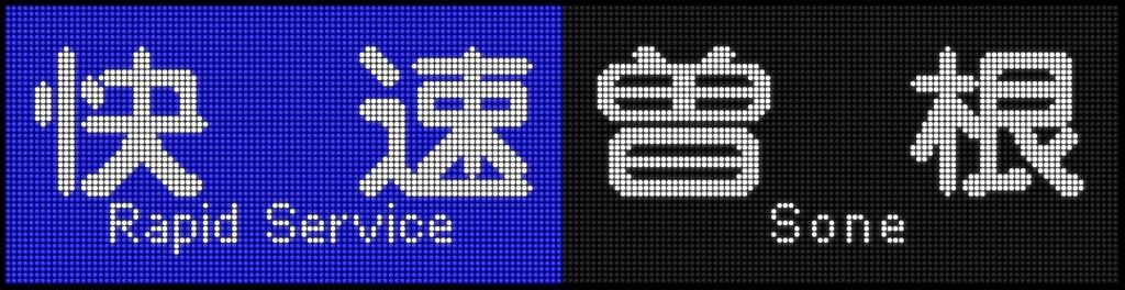 f:id:Rapid_Express_KobeSannomiya:20210506092417j:plain