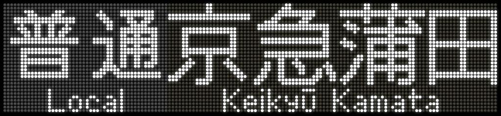 f:id:Rapid_Express_KobeSannomiya:20210510091617j:plain