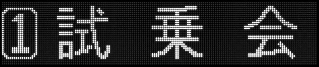 f:id:Rapid_Express_KobeSannomiya:20210512081744p:plain