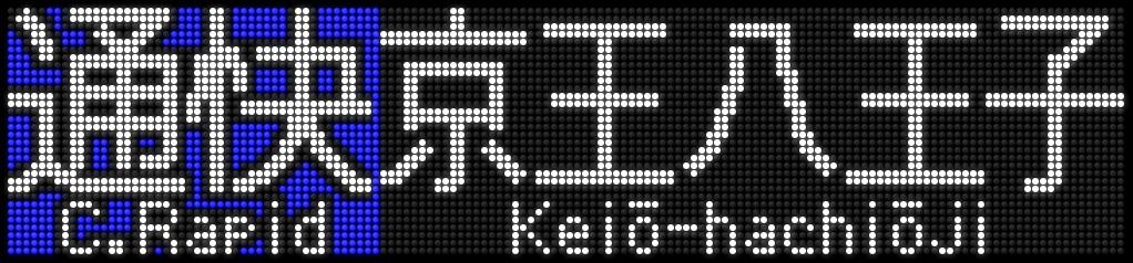 f:id:Rapid_Express_KobeSannomiya:20210520083330j:plain