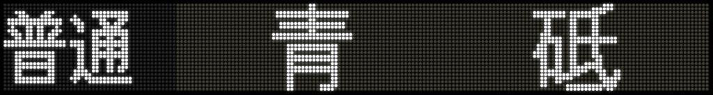 f:id:Rapid_Express_KobeSannomiya:20210521082307p:plain
