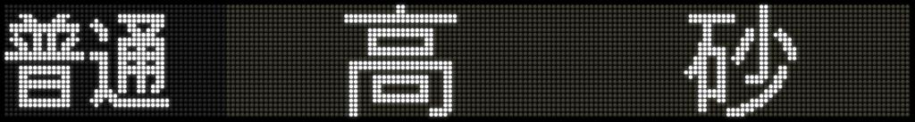 f:id:Rapid_Express_KobeSannomiya:20210606111858p:plain