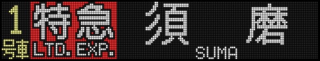 f:id:Rapid_Express_KobeSannomiya:20210617064053j:plain