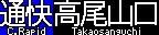 f:id:Rapid_Express_KobeSannomiya:20210622063036j:plain