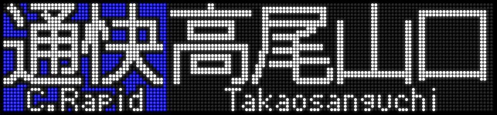 f:id:Rapid_Express_KobeSannomiya:20210622063057j:plain