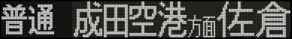 f:id:Rapid_Express_KobeSannomiya:20210623062420p:plain