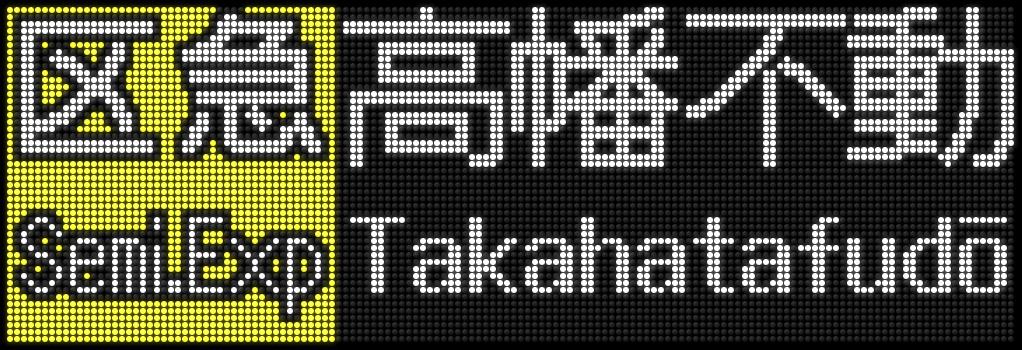 f:id:Rapid_Express_KobeSannomiya:20210713062242j:plain