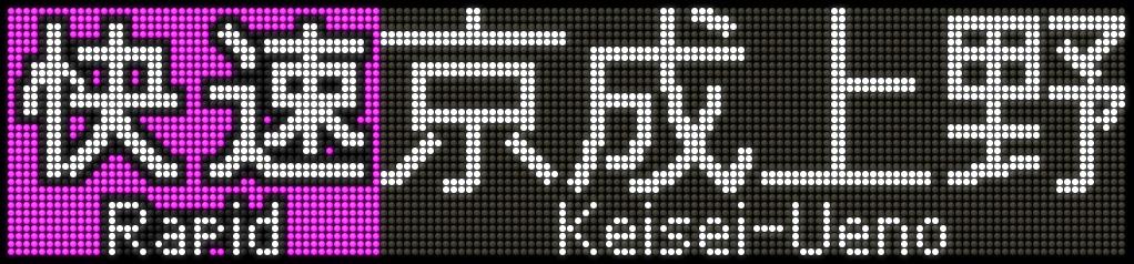 f:id:Rapid_Express_KobeSannomiya:20210716071408j:plain