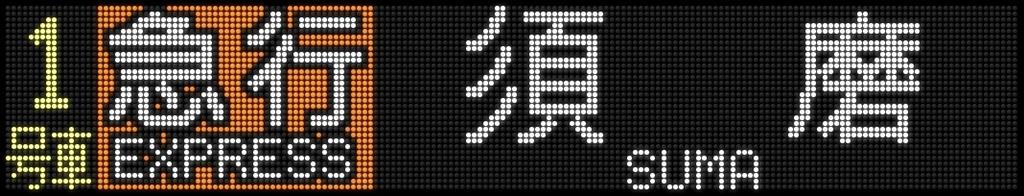 f:id:Rapid_Express_KobeSannomiya:20210722055740j:plain