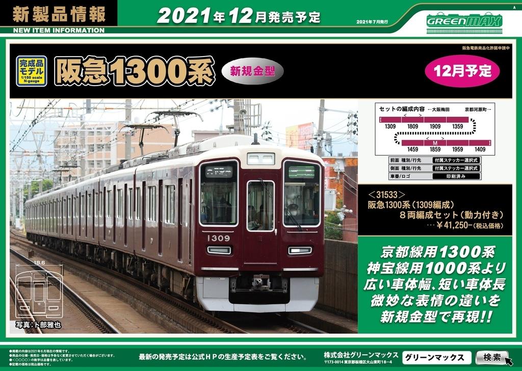 f:id:Rapid_Express_KobeSannomiya:20210809070938j:plain