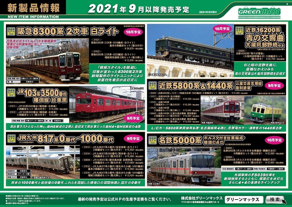 f:id:Rapid_Express_KobeSannomiya:20210809070953j:plain