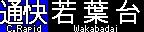 f:id:Rapid_Express_KobeSannomiya:20210814070022j:plain