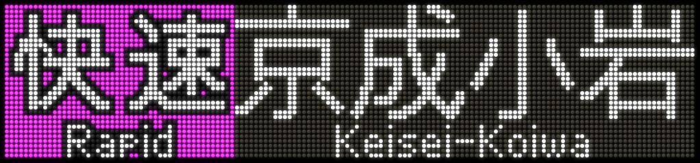 f:id:Rapid_Express_KobeSannomiya:20210821055806j:plain