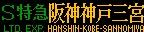 f:id:Rapid_Express_KobeSannomiya:20210908071322j:plain