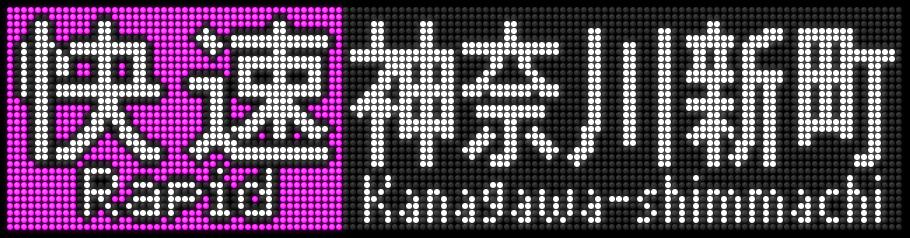 f:id:Rapid_Express_KobeSannomiya:20210917065419p:plain