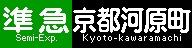 f:id:Rapid_Express_KobeSannomiya:20210924183343j:plain