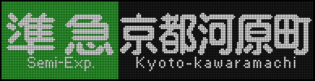 f:id:Rapid_Express_KobeSannomiya:20210924183413j:plain