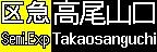f:id:Rapid_Express_KobeSannomiya:20210925061146j:plain