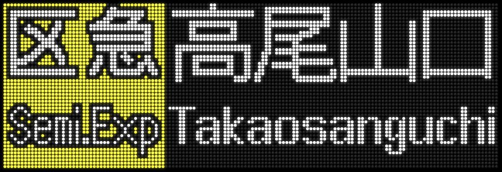 f:id:Rapid_Express_KobeSannomiya:20210925061209j:plain