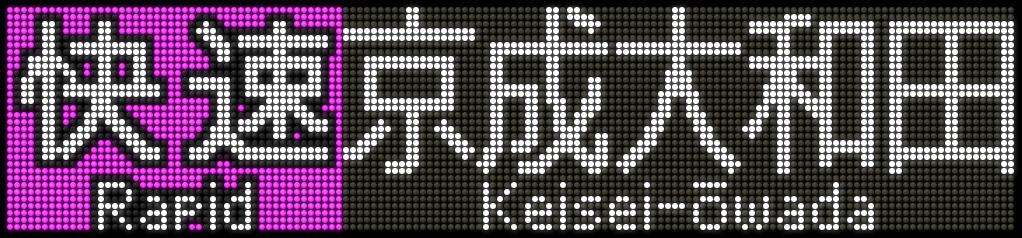f:id:Rapid_Express_KobeSannomiya:20210927061149j:plain