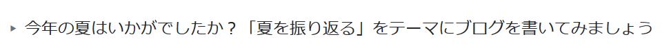 f:id:Raretsu:20190910072927p:plain