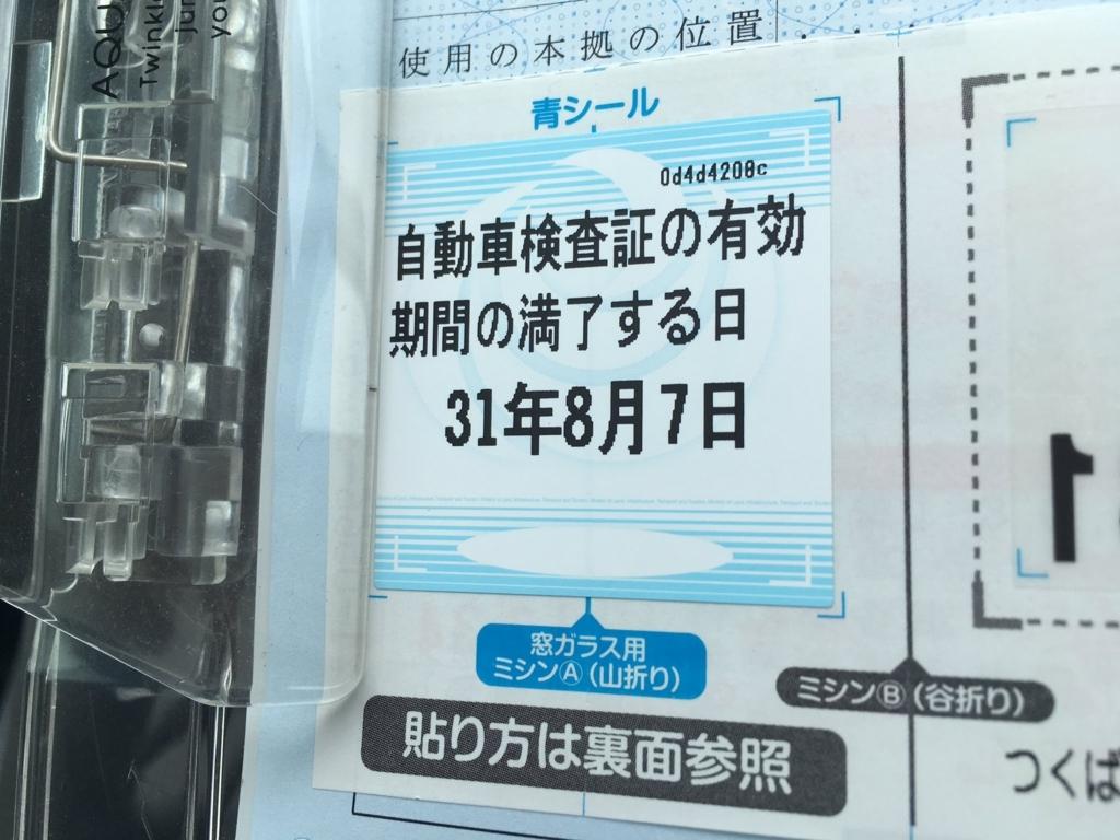 f:id:Rawashi:20170804144205j:plain