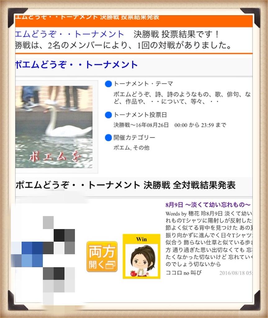 f:id:Ray-Honoka:20160827060105j:image