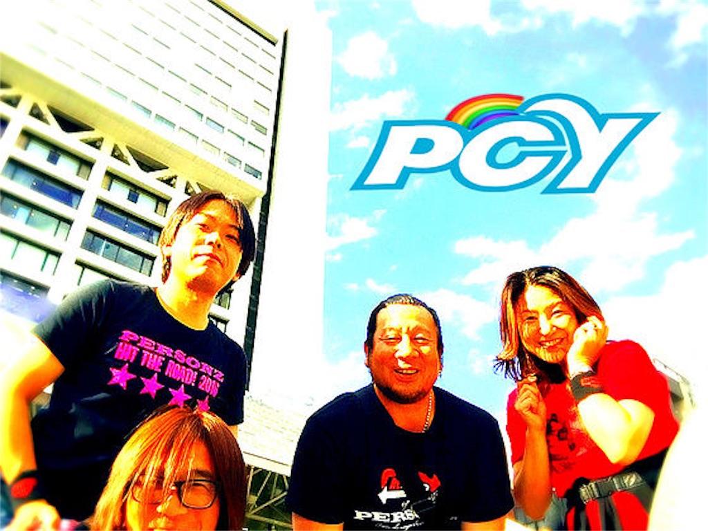 f:id:Ray-Honoka:20170607162018j:image