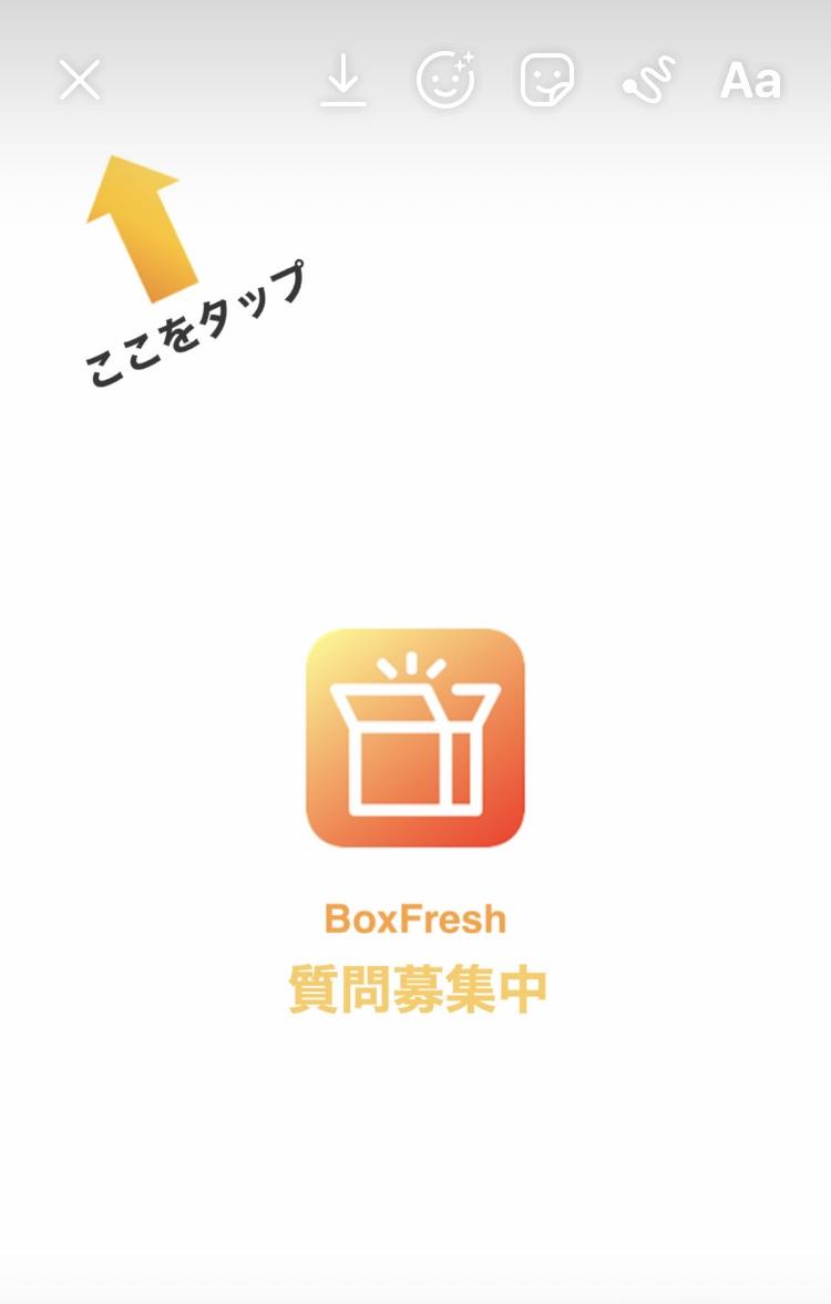 運営 Boxfresh