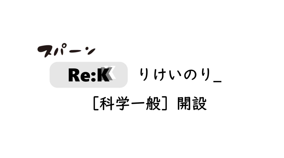 f:id:ReK2Science:20200901234100p:plain