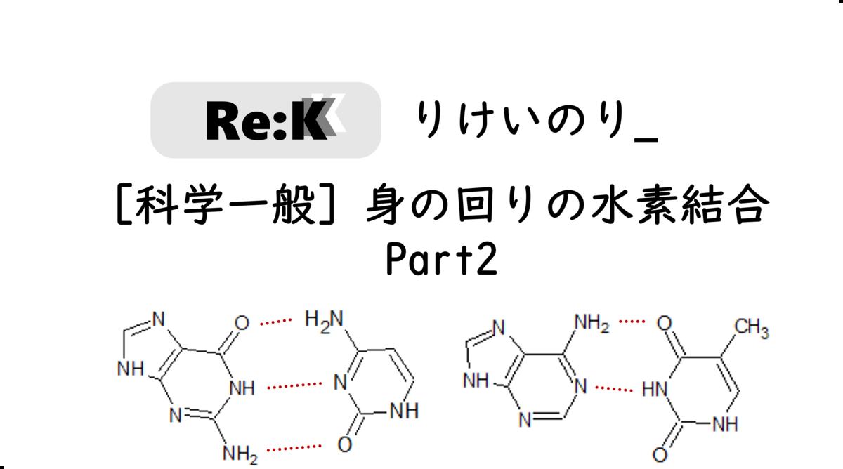 f:id:ReK2Science:20200902222631p:plain