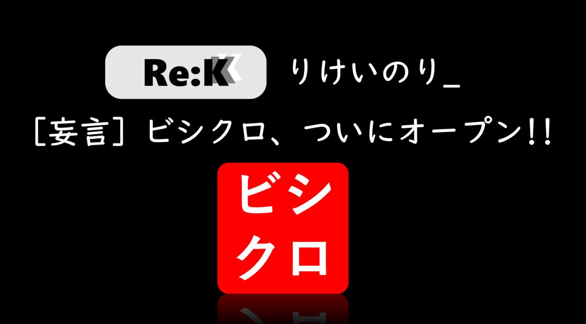 f:id:ReK2Science:20200905204455p:plain