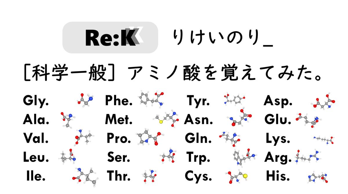 f:id:ReK2Science:20200906211759p:plain