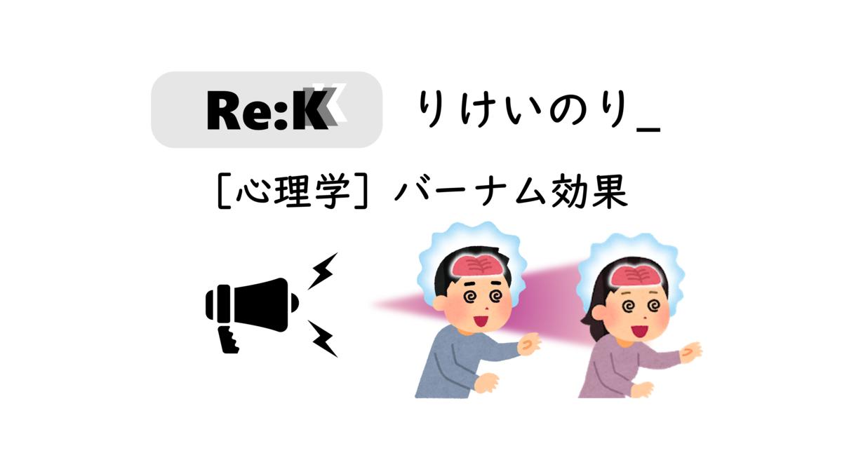 f:id:ReK2Science:20200907183713p:plain