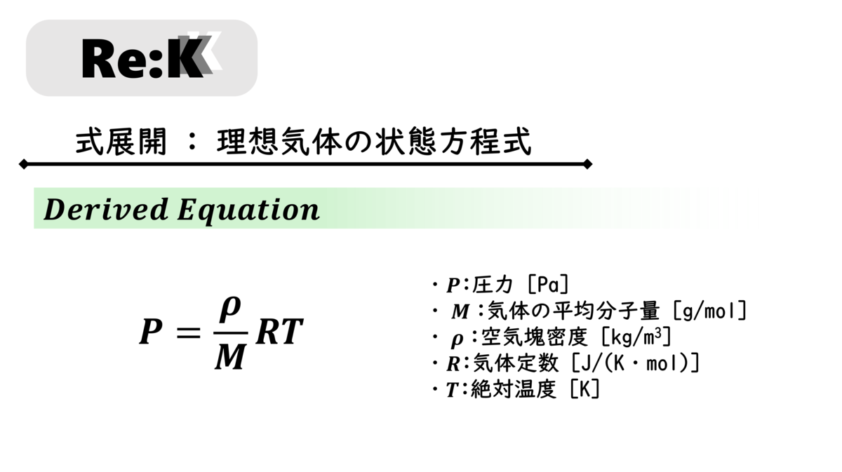 f:id:ReK2Science:20200908094854p:plain