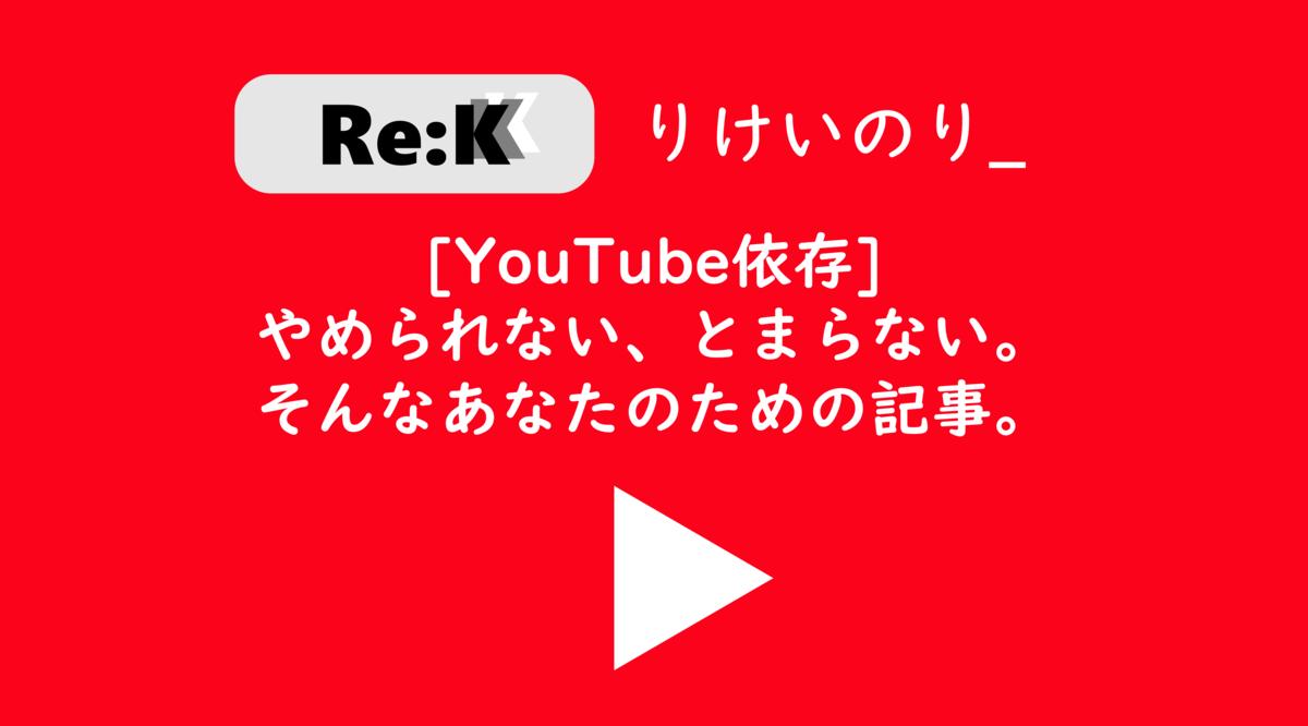 f:id:ReK2Science:20200908173304p:plain