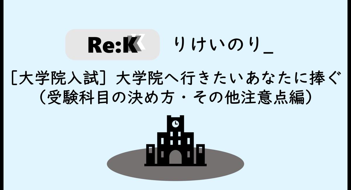 f:id:ReK2Science:20200915211009p:plain