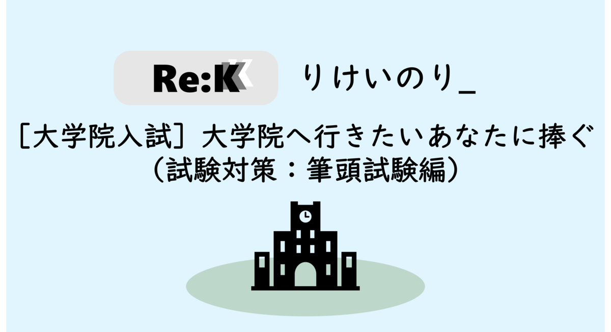 f:id:ReK2Science:20200917074216p:plain
