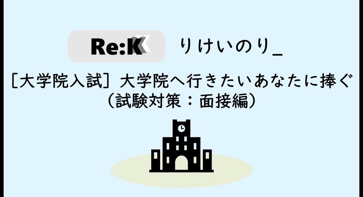 f:id:ReK2Science:20200918082930p:plain